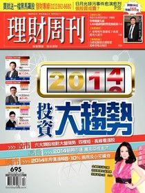 理財周刊 第695期 2013/12/19