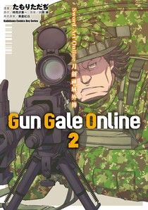 Sword Art Online刀劍神域外傳 Gun Gale Online (2)(漫畫)