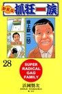 新裝版‧抓狂一族 (28)