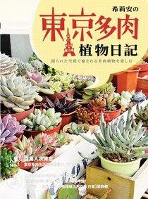 希莉安の東京多肉植物日記