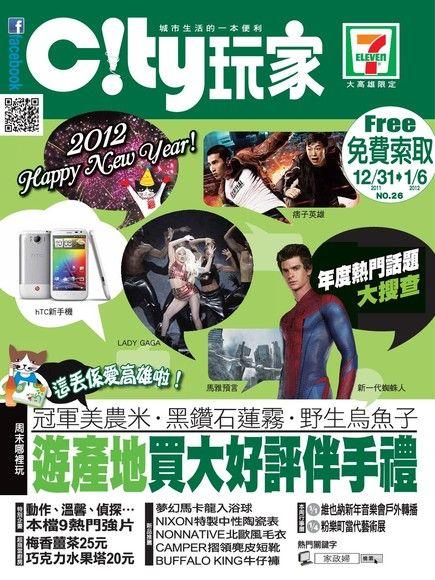 City玩家周刊-高雄 第26期