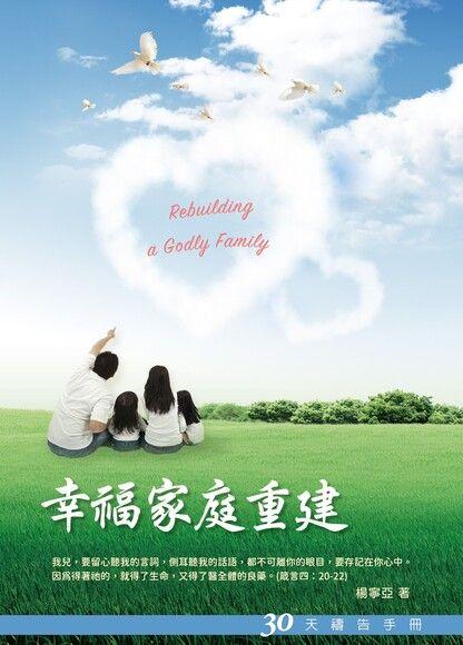 30天禱告手冊03:幸福家庭重建(有聲書版)