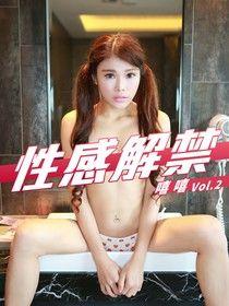 性感解禁-嘻嘻 Vol.2