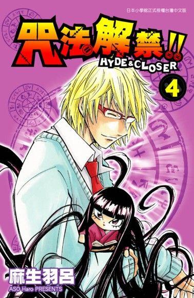 咒法解禁!!HYDE&CROSER(04)