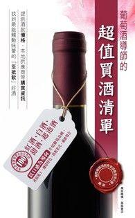 葡萄酒導師的超值買酒清單