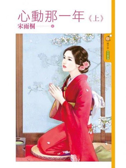 心動那一年(上)