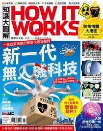 HOW IT WORKS知識大圖解國際中文版 06月號/2018 第45期