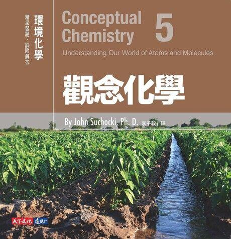 觀念化學5