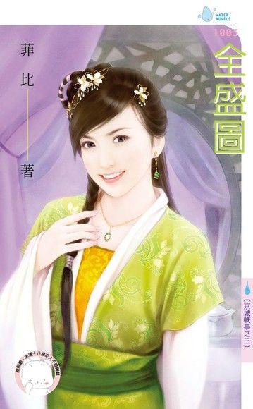 全盛圖【京城軼事之三】(限)