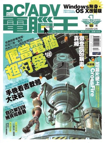 PC home Advance 電腦王 12月號/2009 第65期