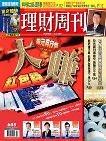 理財周刊 第645期 2013/01/03