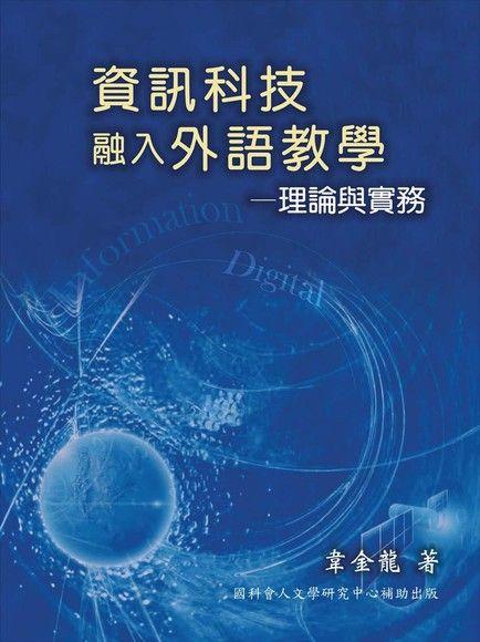 資訊科技融入外語教學