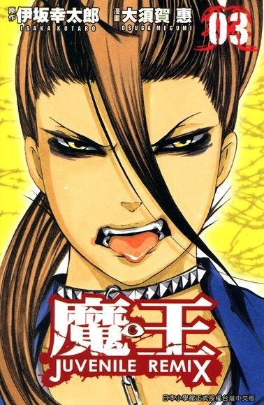 魔王(03)