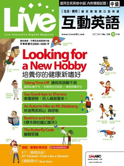 Live互動英語2011年10月號No.126