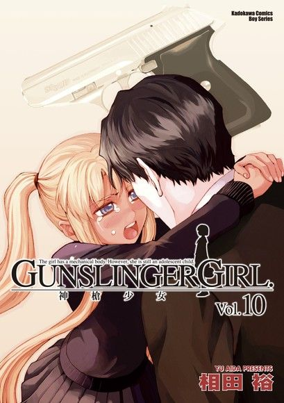 GUNSLINGER GIRL 神槍少女 (10)