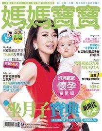 媽媽寶寶孕婦版 09月號/2012 第307期