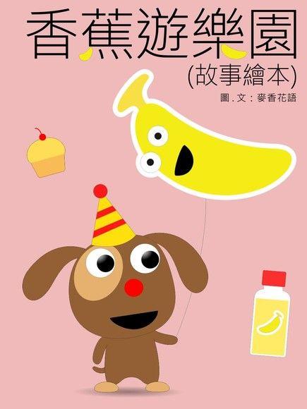 香蕉遊樂園(故事繪本)