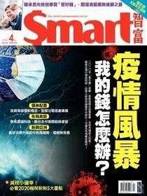 Smart 智富 04月號/2020 第260期