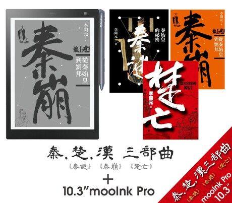 mooInk Pro +《秦.楚.漢三部曲》