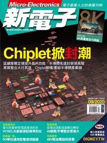 新電子科技雜誌 09月號/2020 第414期