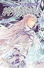 特殊傳說Ⅱ:恆遠之晝篇 (07)