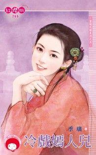 冷戲嫣人兒【皇城花嫁系列之五】(限)
