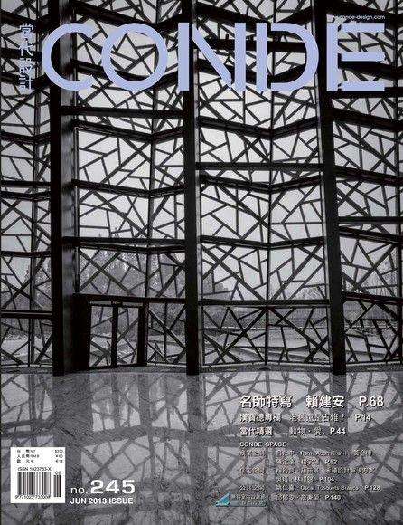 CONDE當代設計雜誌 06月號/2013 第245期