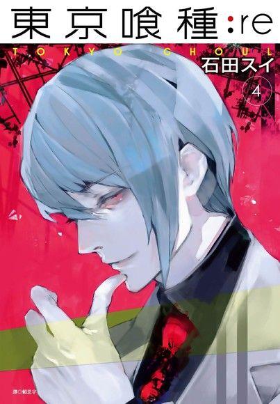 東京喰種:re(04)