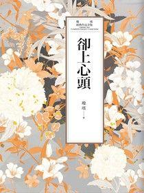 瓊瑤經典作品全集 27:卻上心頭