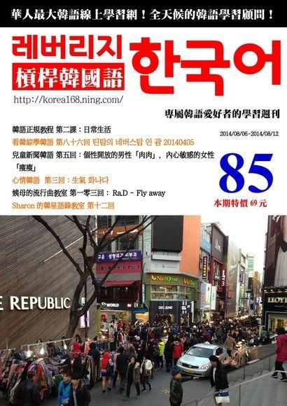 槓桿韓國語學習週刊第85期