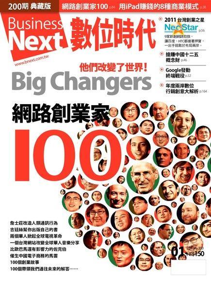 數位時代1月號/2011 第200期