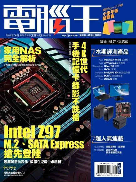 PC home Advance 電腦王 06月號/2014 第119期