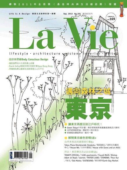 La Vie 09月號/2012 第101期