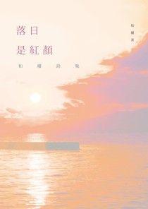 落日是紅顏──和權詩集