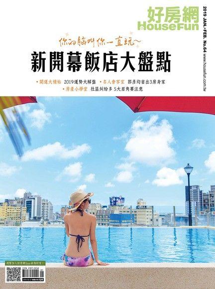 好房網雜誌 01+02月號/2019 第64期