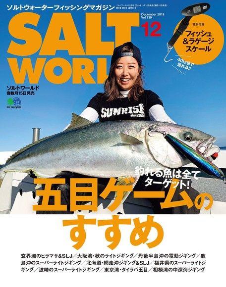 SALT WORLD 2019年12月號 Vol.139 【日文版】
