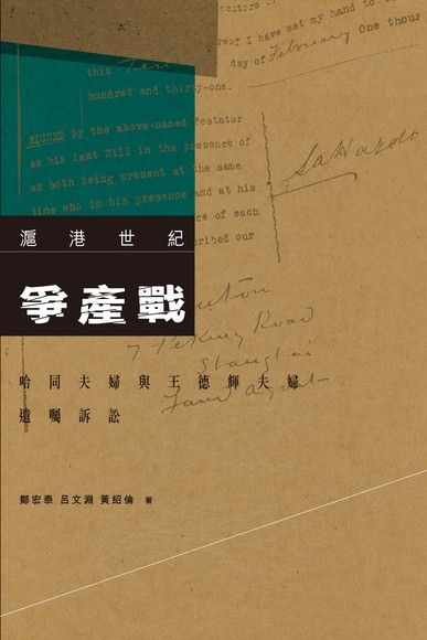 滬港世紀爭產戰:哈同夫婦與王德輝夫婦的遺囑訴訟