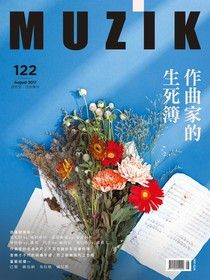 MUZIK古典樂刊 08月號/2017 第122期