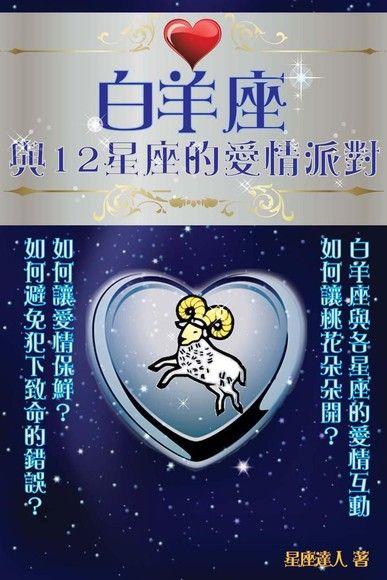白羊座 與12星座的愛情派對