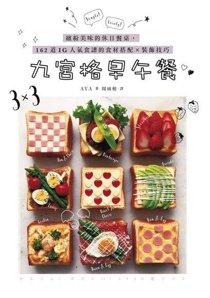 九宮格早午餐