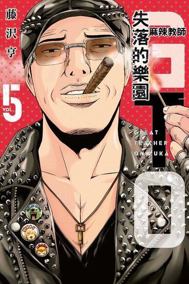 麻辣教師GTO‧失落的樂園 (5)