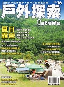 戶外探索Outside雙月刊 08月號/2014年 第16期