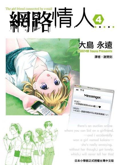 網路情人 (4)