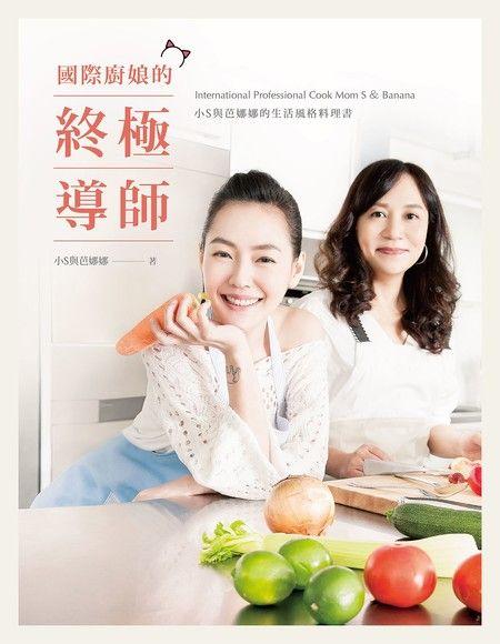 國際廚娘的終極導師
