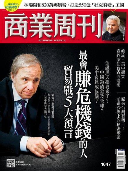 商業周刊 第1647期 2019/06/05