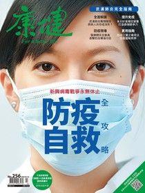 康健雜誌 03月號/2020 第256期