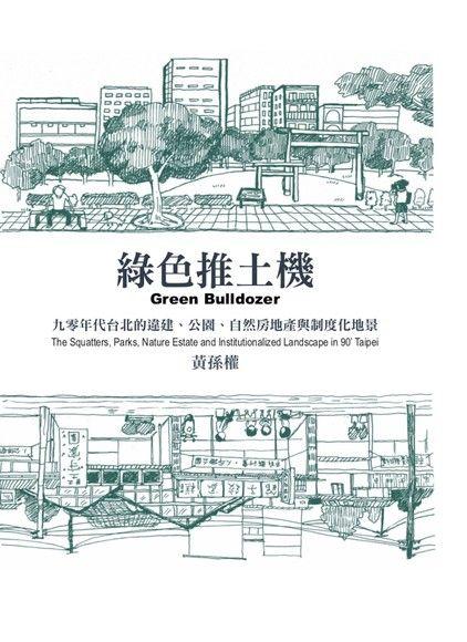 綠色推土機: 九零年代台北的違建、公園、自然房地產與制度化地景