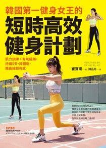 【电子书】韓國第一健身女王的短時高效健身計劃