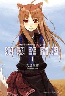 狼與辛香料 (1)(小說)