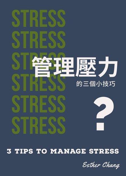 管理壓力的三個小技巧